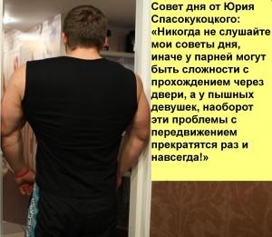 Совет дня от Вашего тренера — 17.08.2012