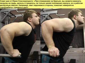 Совет дня от Вашего тренера — 18.08.2012