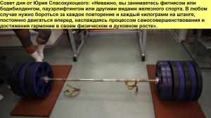 Совет дня от Вашего тренера — 20.08.2012