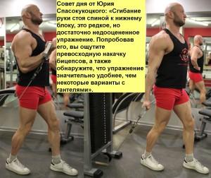 Совет дня от Вашего тренера — 21.08.2012