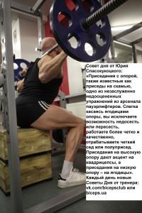 Совет дня от Вашего тренера — 01.09.2012