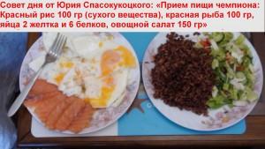 Совет дня от Вашего тренера — 26.08.2012