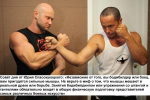 Совет дня от Вашего тренера — 02.09.2012