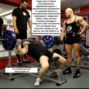 Совет дня от Вашего тренера — 07.09.2012