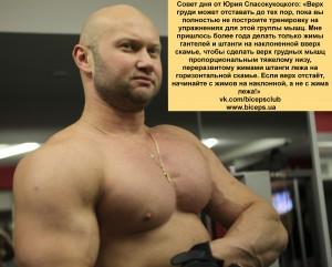 Совет дня от Вашего тренера — 06.09.2012