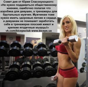 Совет дня от Вашего тренера — 22.09.2012