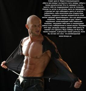 Совет дня от Вашего тренера — 23.09.2012