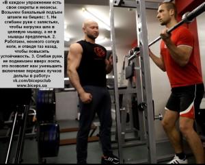 Совет дня от Вашего тренера — 02.10.2012