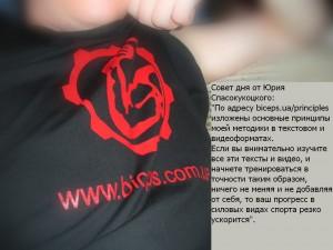 Совет дня от Вашего тренера — 07.10.2012