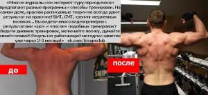 Совет дня от Вашего тренера — 08.10.2012