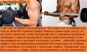 Совет дня от Вашего тренера — 14.01.2013