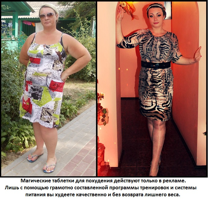 Статья как я похудела