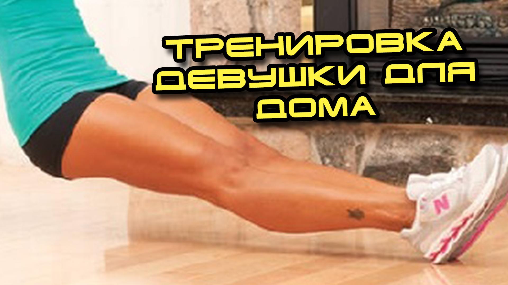 Как похудеть в ногах для мужчин