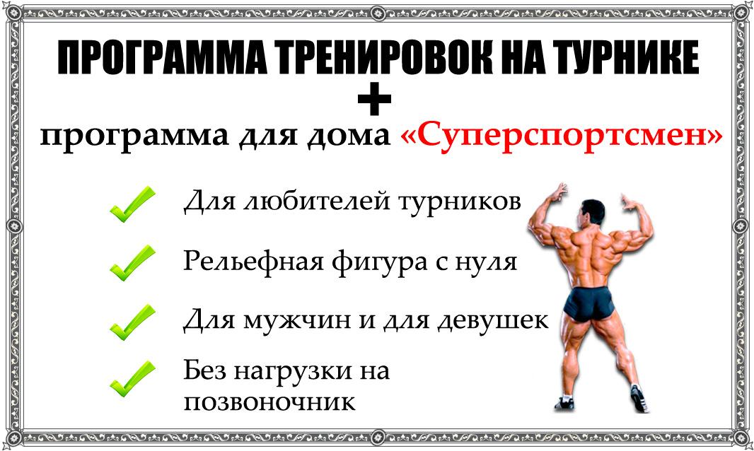 Программа тренировок для похудения для мужчин 2 раза в неделю
