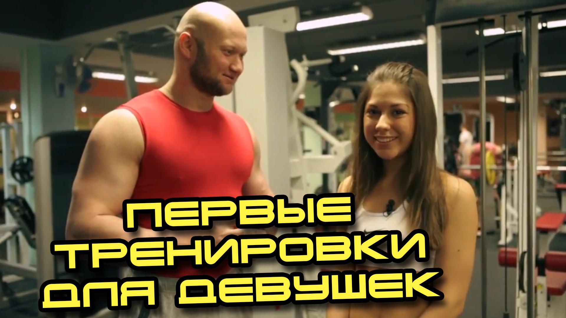 Программа тренировок на тренажерах для похудения для женщин