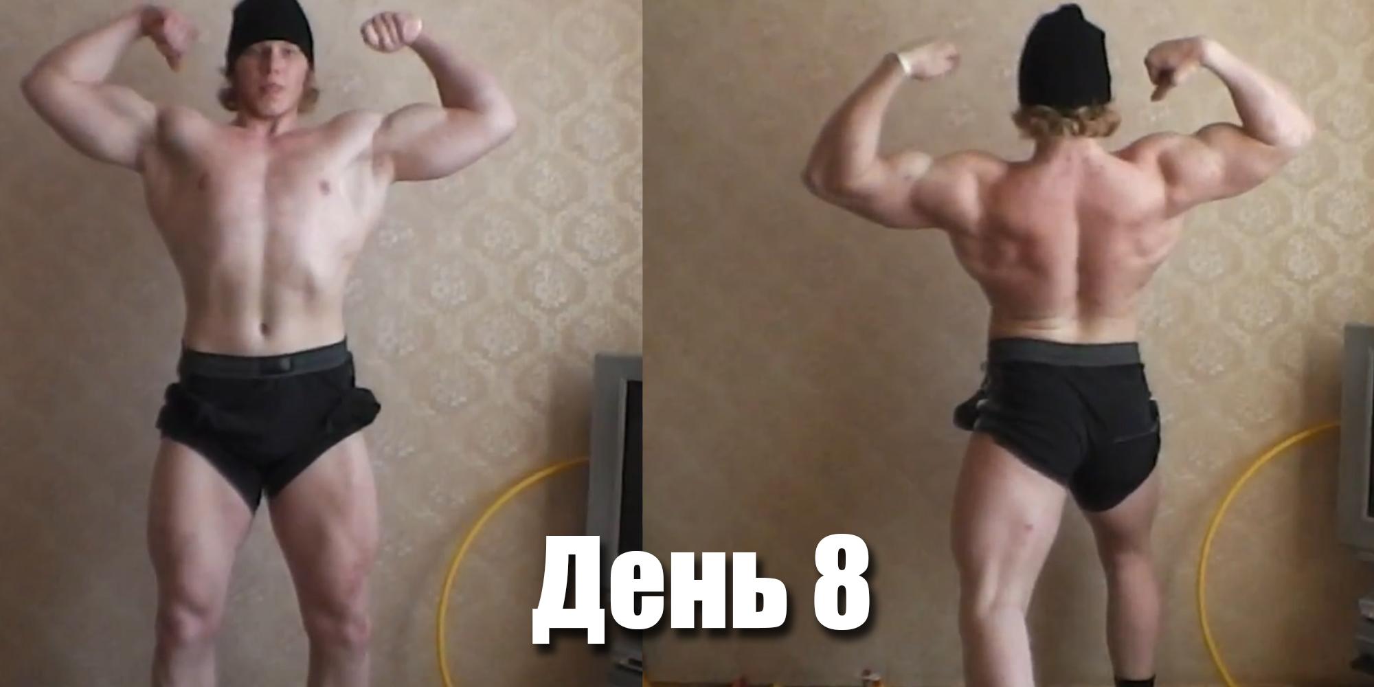 Сушка тела на 10 кг. Данил Лукьянцев