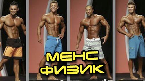 Менc Физик
