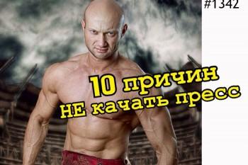 10-причин-не-качать-пресс