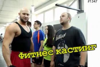 фитнес-кастинг