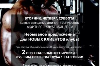 бицепс-киев