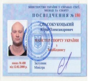 Мастер спорта Юрий Спасокукоцкий