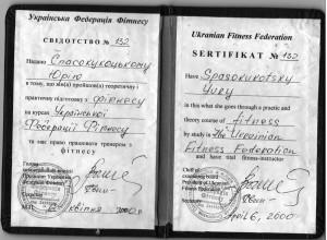 Удостоверение тренера по фитнесу Юрия Спасокукоцкого