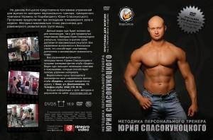 DVD Методика Юрия Спасокукоцкого