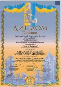 """Диплом """"Золота фортуна"""" Юрия Спасокукоцкого"""