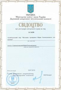 Свидетельство об авторском праве на методику Юрия Спасокукоцкого