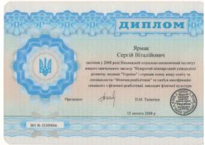 Диплом тренера-реабилитолога Сергея Ярмака